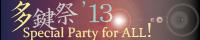 多鍵祭'13