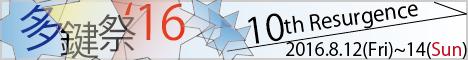多鍵祭'16